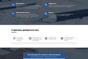 Сделаю продающий Лендинг для Вашего бизнеса 139 - kwork.ru