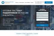 Сайт под ключ. Landing Page. Backend 413 - kwork.ru