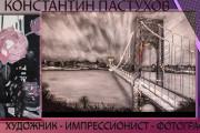 Разработаю рекламный баннер для продвижения Вашего бизнеса 48 - kwork.ru