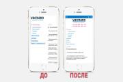 Адаптация сайта под все разрешения экранов и мобильные устройства 149 - kwork.ru