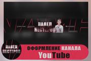 Шапка для Вашего YouTube канала 136 - kwork.ru