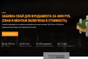 Скопирую Landing page, одностраничный сайт и установлю редактор 128 - kwork.ru