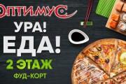 Дизайн рекламной вывески 33 - kwork.ru