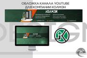 Оформление канала Ютуб. Дизайн шапки Youtube 16 - kwork.ru