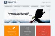 Скопирую любой сайт или шаблон 93 - kwork.ru