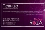 Дизайн визитки 12 - kwork.ru