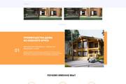 Дизайн одного блока Вашего сайта в PSD 159 - kwork.ru