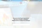 Квиз-лендинг под ключ 55 - kwork.ru