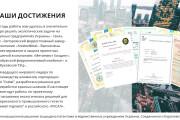 Стильный дизайн презентации 563 - kwork.ru