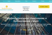 Скопирую Landing Page, Одностраничный сайт 118 - kwork.ru