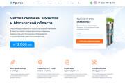 Разработка Landing Page Под ключ Только уникальный дизайн 18 - kwork.ru