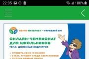 Разработаю мобильное приложение Android из одного экрана 14 - kwork.ru