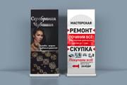 Баннер для печати. Очень быстро и качественно 55 - kwork.ru