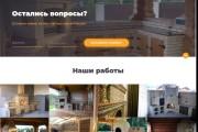 Сайт под ключ. Landing Page. Backend 430 - kwork.ru