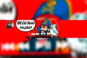 Оформление канала на YouTube, Шапка для канала, Аватарка для канала 119 - kwork.ru