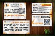 Наружная реклама 112 - kwork.ru