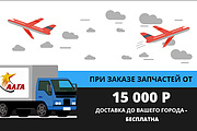 Сделаю яркие баннеры 75 - kwork.ru