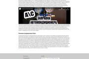 Создание сайта на WordPress 144 - kwork.ru