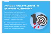Дизайн Email письма, рассылки. Веб-дизайн 36 - kwork.ru