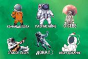 Оформление Twitch канала 155 - kwork.ru