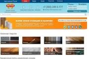 Внесу правки на лендинге.html, css, js 131 - kwork.ru