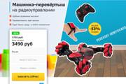 Скопирую любой landing page с правками + установлю админ панель 22 - kwork.ru