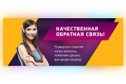 Сделаю качественный баннер 162 - kwork.ru