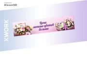 Создам 3 уникальных рекламных баннера 115 - kwork.ru