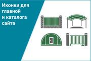 Нарисую иконки для сайта 54 - kwork.ru