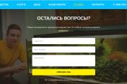Создание сайта - Landing Page на Тильде 338 - kwork.ru