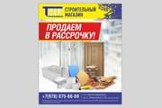 Разработаю дизайн листовки, флаера 145 - kwork.ru