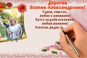 Поздравление девушке с Днем рождения 25 - kwork.ru