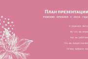 Презентация в PDF 17 - kwork.ru