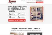 Скопирую Landing Page, Одностраничный сайт 184 - kwork.ru