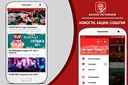 Приложение - Каталог Ресторанов 11 - kwork.ru