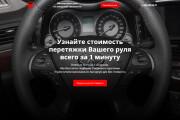 Квиз-лендинг под ключ 51 - kwork.ru