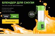 Копия товарного лендинга плюс Мельдоний 108 - kwork.ru