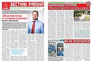 Сверстаю газету 17 - kwork.ru