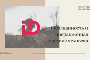 Стильный дизайн презентации 714 - kwork.ru