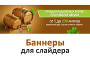 Разработка статичных баннеров 31 - kwork.ru