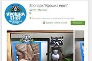 Грамотно опубликую приложение на Google Play на ВАШ аккаунт 62 - kwork.ru