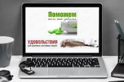 Баннер для сайта 138 - kwork.ru