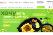 Верстка, Адаптация HTML, CSS, JS из PSD 36 - kwork.ru