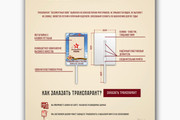 Сайт на Тильда, с параллаксом и анимациями. Цена указана за 1 блок 16 - kwork.ru
