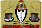 Создание этикеток и упаковок 54 - kwork.ru