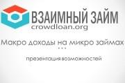Оформление презентации в PowerPoint 36 - kwork.ru