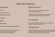 Стильный дизайн презентации 633 - kwork.ru