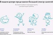 Создание сайта - Landing Page на Тильде 189 - kwork.ru