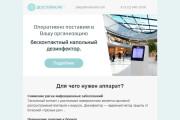 Создание и вёрстка HTML письма для рассылки 160 - kwork.ru