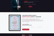 Дизайн Landing Page в PSD или Figma 26 - kwork.ru